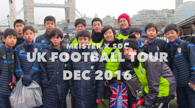 【動画】岡崎慎司がオーナーを務めるマイスターFCイギリスサッカー遠征