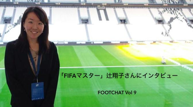 【動画】今後はスポーツ国際機関で働きたい!フットチャット Vol9 FIFAマスター 辻翔子さん