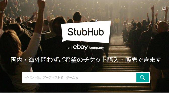 StubHub(スタブハブ)でプレミアリーグのチケットを買ってみた